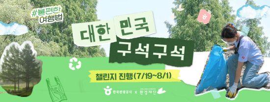 관광공사, 2주간 '친환경 달리기 챌린지' 진행