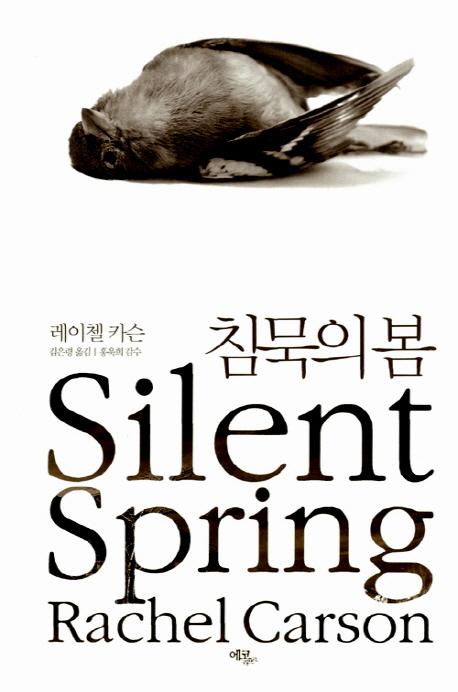 최다 대출 환경 서적, 레이철 카슨 '침묵의 봄'