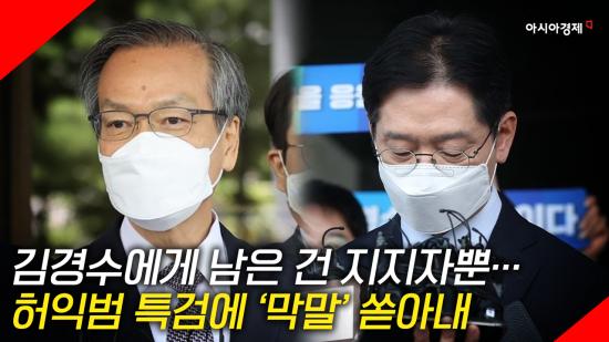 """[현장영상] """"김경수 무죄다"""" 與 지지자, 사법부 '맹비난'"""