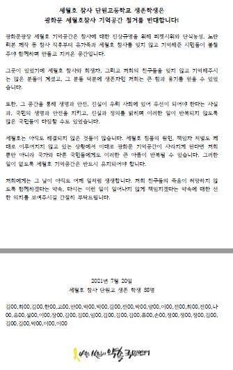 """與 """"세월호 기억공간 지켜야해"""" 오세훈 비판"""