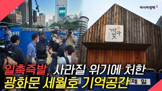 """[현장영상] """"아이들 사진 건들지마!"""" 세월호 유가족-서울시 대치"""