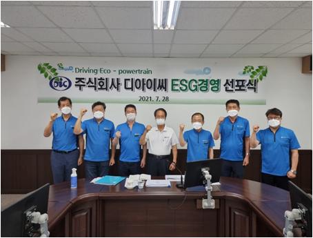"""디아이씨 """"글로벌 친환경 기업 도약하겠다""""…ESG경영 선포"""