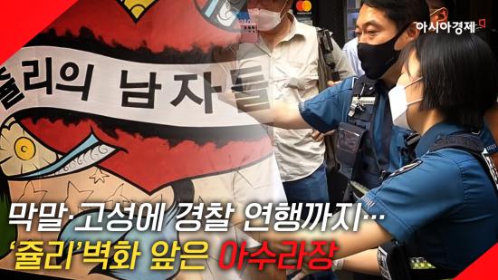 """[현장영상]""""쥴리가 누구냐!"""" '쥴리 벽화' 앞 진보-보수 충돌"""