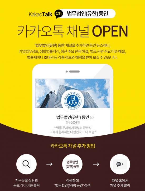 """법무법인 동인, 카카오톡 채널 개설… """"쉽고 빠른 법률 정보 제공"""""""