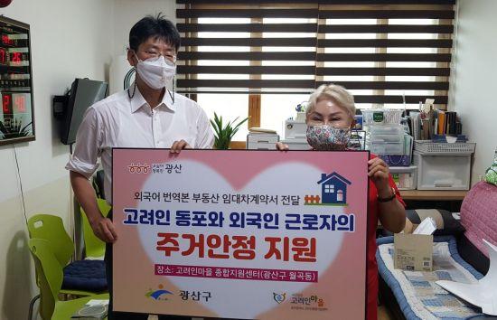 광주 광산구, 고려인마을에 '주택임대차계약서' 번역본 전달