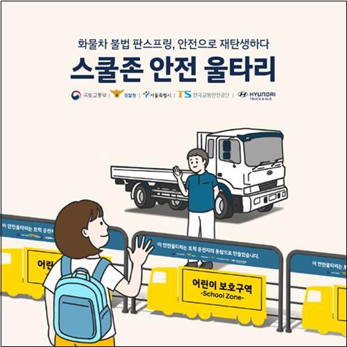 '도로 위 흉기' 화물차 불법 판스프링, 어린이보호구역 안전 울타리로 바뀐다