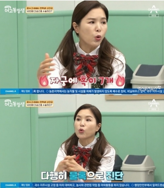 """김지선, 최근 건강검진서 """"자궁에 혹 7개 발견했다"""" 고백"""