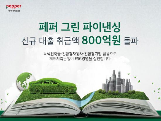 페퍼저축은행, 그린 파이낸싱 신규대출액 800억원 돌파