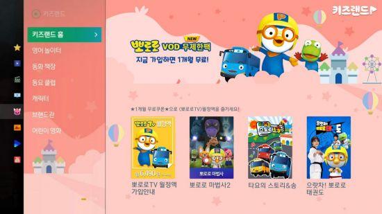 KT스카이라이프, 뽀로로 VOD 무제한팩 출시