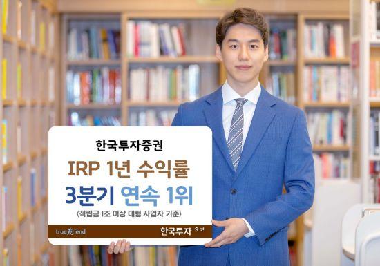 한국투자증권 IRP 수익률 또 '1위'