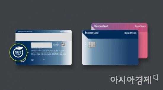 신한카드, 폐플라스틱 재활용해 친환경 카드 선보인다