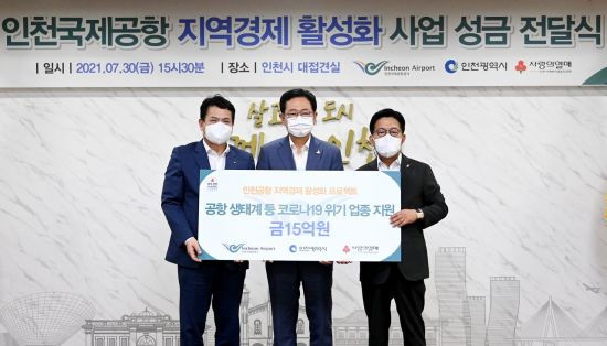 인천공항공사, 코로나19 위기극복 기부금 15억원 전달
