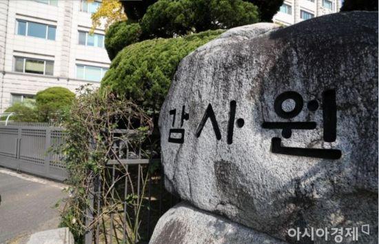 """감사원 """"전남교육청, 본청 근무자 우대 위해 근평점 변경"""""""