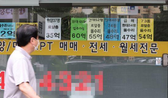 9억 아파트 중개보수 '810만→450만원'…정부안 공개