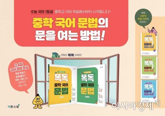 이투스북, 수준별 문법 교재 '똑독 중학 국어 문법' 출간