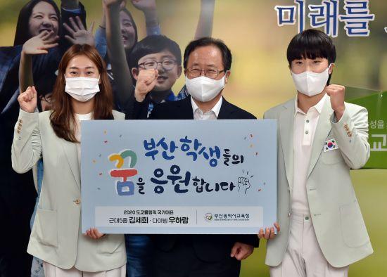 김석준 부산교육감 만난 올림픽 우하람·김세희 선수, '부산 후배'에 전한 메시지