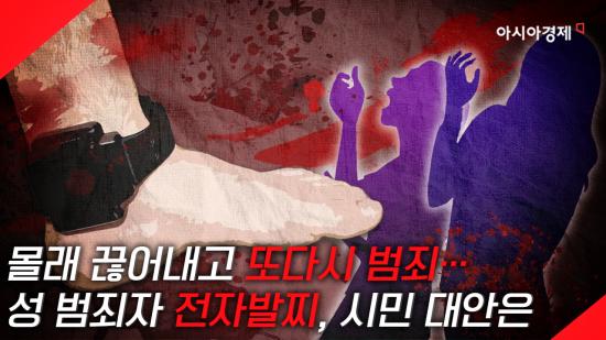 """[현장영상] """"제발 강력 처벌 좀…"""" '전자발찌 훼손' 살인범…시민들 '분통'"""