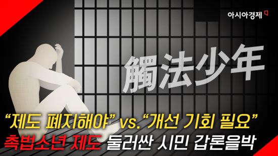 """[현장영상] 유사성폭행 저질렀지만 촉법소년…""""강한 처벌"""" vs """"교화 해야"""" 논란"""