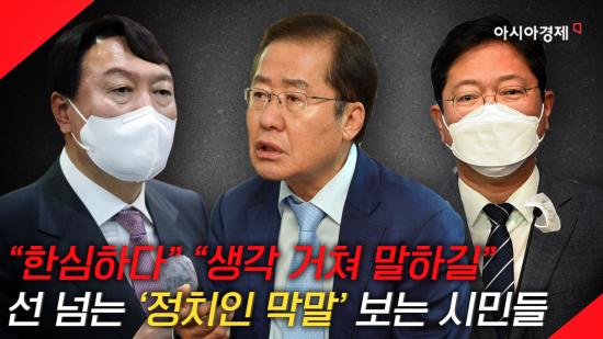 """[현장영상]""""GSGG가 무슨 뜻이죠?"""" 정치인 잇단 구설에 시민들 '한숨'"""