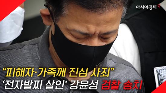 """[현장영상] """"피해자께 사죄"""" 강윤성, 檢 송치…분노한 시민 달려들어"""