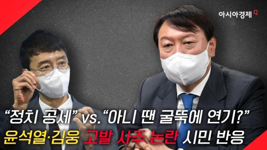 """[현장영상] """"정치 공세"""" vs """"아니 땐 굴뚝에 연기?"""" 尹 '고발 사주' 의혹 논란"""