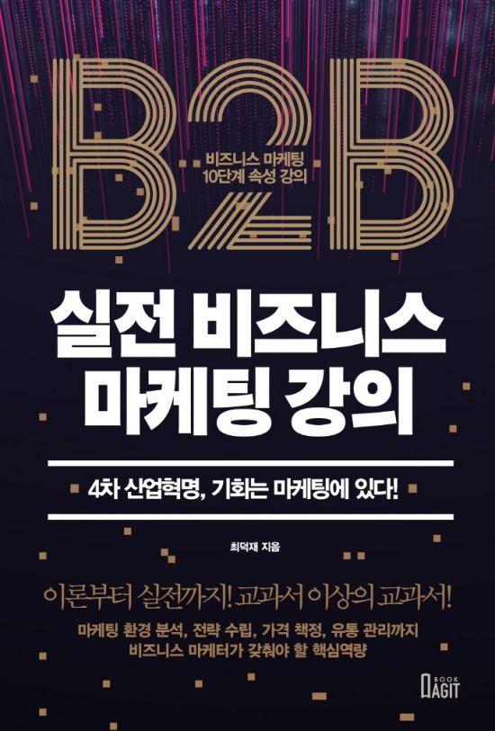 [신간안내] '실전 비즈니스 마케팅 강의'