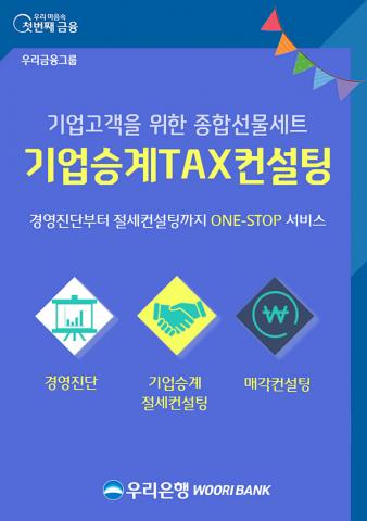 우리은행, '기업승계 택스 컨설팅' 서비스 무료 제공