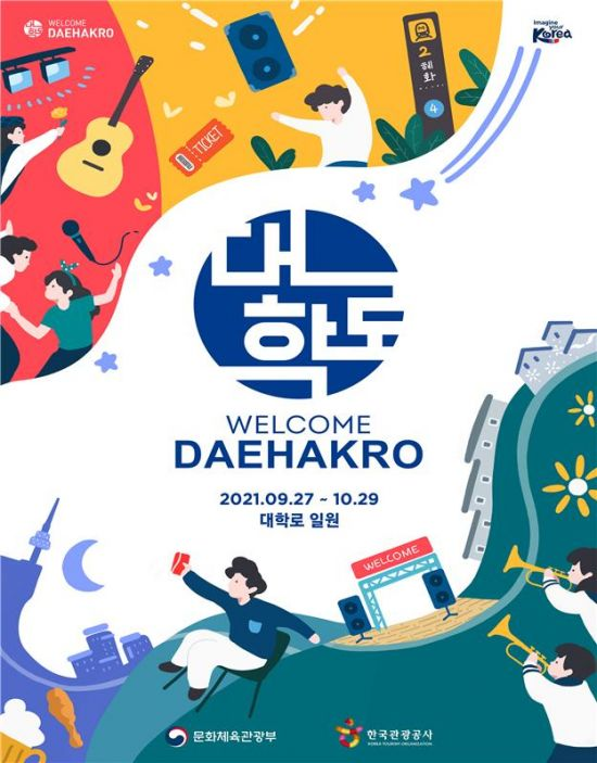 문체부, 제5회 공연관광 축제 '웰컴대학로' 27일 개막