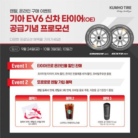 금호타이어, EV6 신차용타이어 공급기념 할인 프로모션