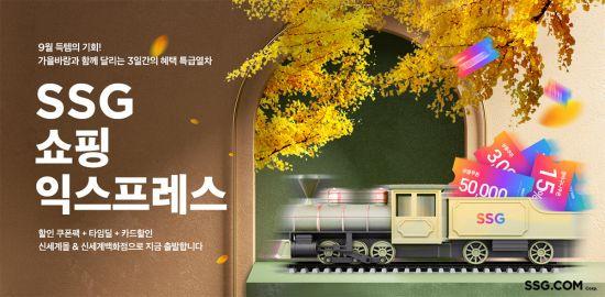 SSG닷컴, '쇼핑 익스프레스' 행사…최대 80% 할인