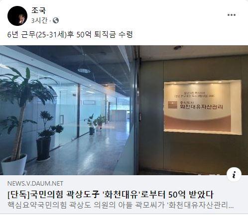 """조국 """"곽상도 아들 6년 근무하고 퇴직금 50억"""" 저격"""