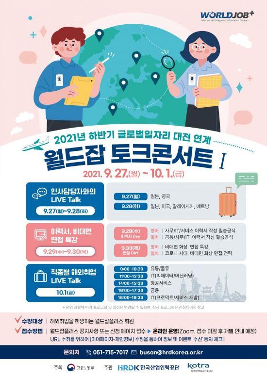 KOTRA, 해외취업 길잡이 '월드잡 토크 콘서트' 개최