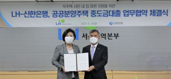 LH, 신한은행과 공공분양 중도금 대출 지원 협약