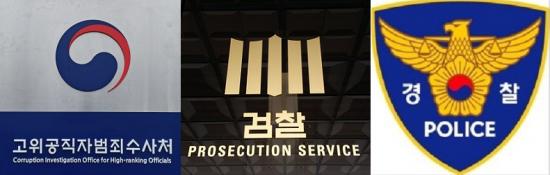 [최석진의 법조스토리] '고발사주'·'대장동' 수사 공수처·검찰·경찰 어디서 해야하나