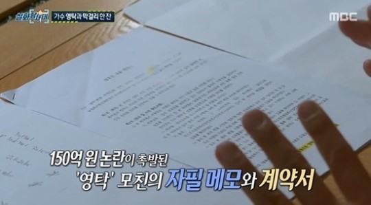 """예천양조 """"영탁 모친이 150억 요구""""…자필 메모 공개"""