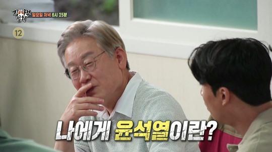 """""""나에게 윤석열이란?"""" 질문에 심박수 폭등… 이재명 """"편집해달라"""""""