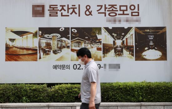 """돌잔치 업계 """"돌잔치 최소인원 보장해달라""""…1인 시위 예고"""