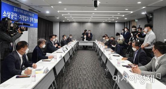 [포토] 김부겸 총리, 코로나19의 성공적 극복을 위한 소상공인·자영업자 간담회