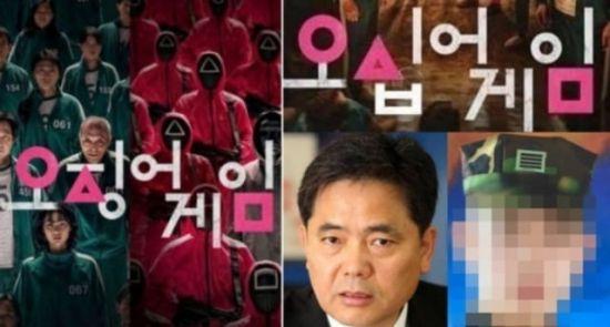'오십억게임', '문재인게임'…'오징어게임' 패러디에 스며든 서민 애환