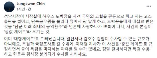 """진중권 """"'대장동 특혜' 이재명, 결백하면 특검 수용하고 한동훈 불러다 수사하라"""""""