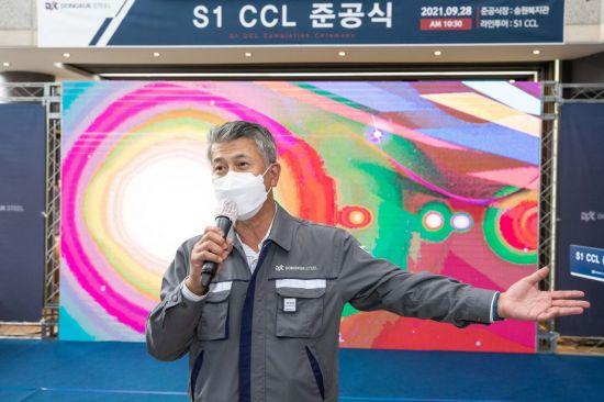 """""""컬러강판 1위 초격차 잇는다""""…동국제강, 年 85만t 증설 마쳐"""