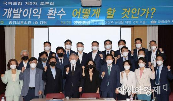 [포토] 이재명, 개발이익환수제 토론회 개최