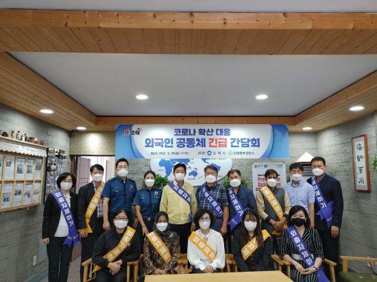 김해시, 5개국 외국인 공동체 대표와 긴급 간담회 진행 … 코로나19 확산 총력 대응