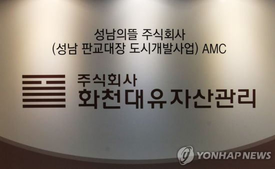 [단독][이상한 대장동 회계]100억 받은 '대장동 분양대행사', 80억 지출 '행방불명'