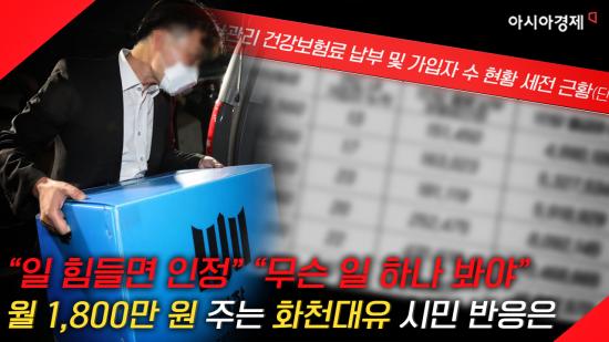 """[현장영상] """"제대로 수사해야"""" '월 1,800만원' 화천대유 급여…시민들 '분통'"""