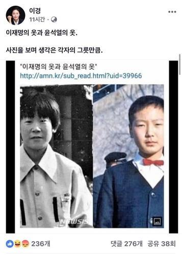 윤석열 어린 시절과 대비된 '소년공 이재명' 흑백 사진…실은 컬러?