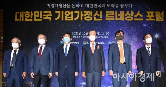 [포토]대한민국 기업가정신 르네상스 포럼 개최